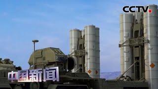 [中国新闻] 俄媒:S-500防空系统整体测试今年进行 | CCTV中文国际