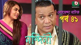 Detective Bangla Natok | Nondini | EP - 41 | Hasan Jahangir,  Lamia Mimo | Bangla Serial Drama