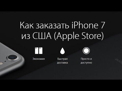 Как заказать iPhone 7 из Америки (Apple Store) и любую технику Apple