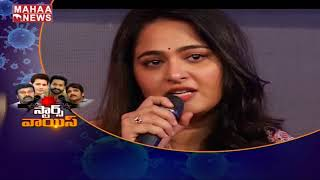 Anushka Shetty Video Message On Social-Distancing  | MAHAA NEWS