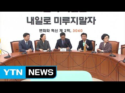 """바른미래 비당권파 """"오신환은 여전히 원내대표...손학규, 막장 정치"""" / YTN"""