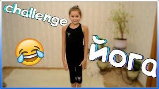 ЙОГА CHALLENGE!!!!!🔥