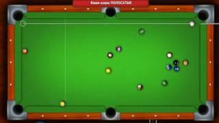 Игра Pool Online - бильярд восьмёрка вконтакте