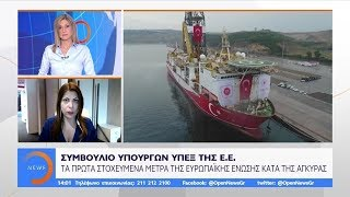 Κυρώσεις της Ευρωπαϊκής Ένωσης στην Τουρκία - Μεσημεριανό Δελτίο 15/7/2019 | OPEN TV
