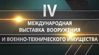 Рекламный ролик военной выставки ''KADEX 2016''