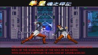 KOF 魂之印记 Episode 8 (PART ONE) - KOF Soul of the Mark/Mark of the souls (English subtitles)