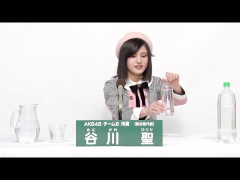 AKB48 チーム8所属 秋田県代表 谷川聖 (Hijiri Tanikawa)