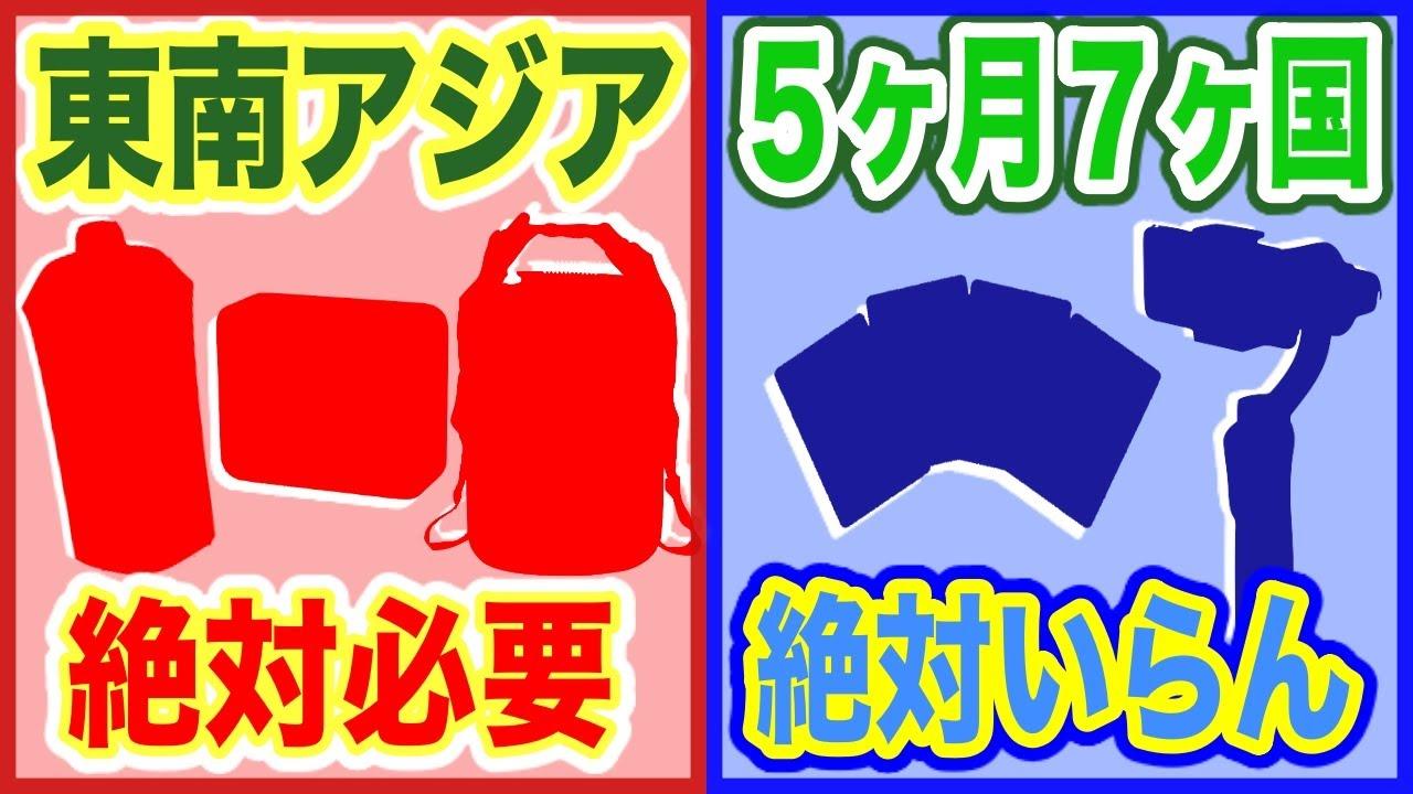 【旅の持ち物】バックパッカーに絶対必要なもの語らせて!!【ノマド系YouTuber】