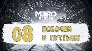 Metro Exodus Прохождение