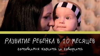 Готовимся ходить и говорить — развитие ребенка в 10 месяцев [Супермамы]