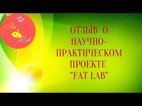 Людмила Шамшина о проекте #FAT_LAB / Ольга Петрова