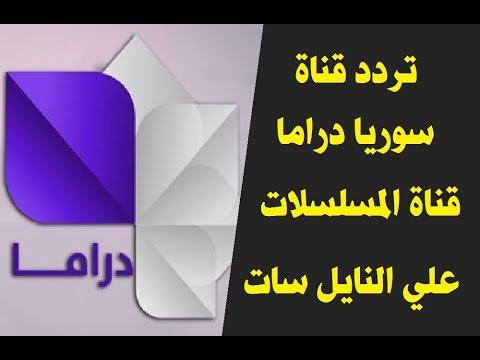 تردد قناة سوريا دراما قناة المسلسلات علي النايل سات Youtube