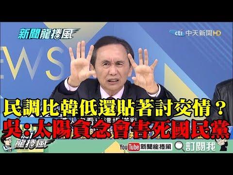 【精彩】民調比韓低還貼著討交情? 吳子嘉:太陽貪念會害死國民黨!
