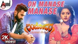 Lambodara | Oh Manase Manase | 2K Song 2019 | Loose Madha Yogi | Akanksha | K Krishnaraj