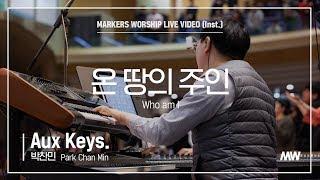 마커스워십 - 온 땅의 주인 (Aux Keys. / 박찬민 연주) Who am I