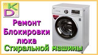 Ремонт блокировки двери стиральной машины LG.(Группа ВКонтакте: https://vk.com/club120547684 Моя партнерка: http://join.air.io/dikzel Уважаемые подписчики, вы можете помочь в..., 2017-01-12T16:52:52.000Z)