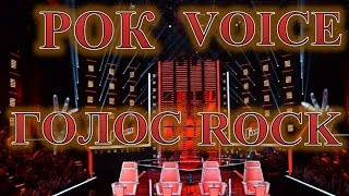 Рок голос / Rock voice
