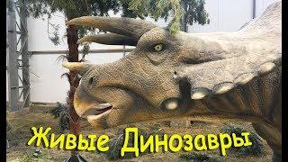 VLOG: Парк Юрского Периода / Jurassic Park / Выставка Динозавров 2018