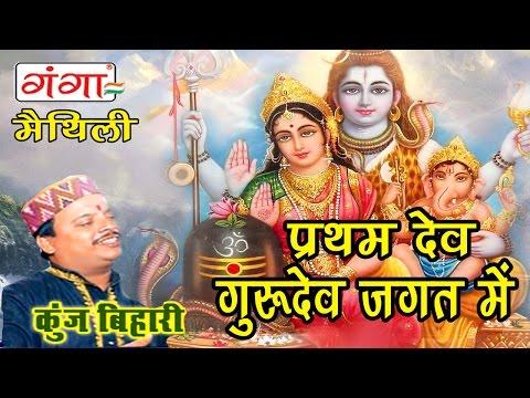 Maithili Shiv Bhajan | प्रथम देव गुरुदेव जगत में | Maithili Kawad Song |