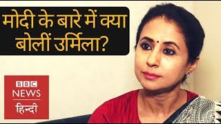 Urmila Matondkar talks about Lok Sabha Elections 2019, Congress, BJP and Narendra modi (BBC Hindi)