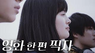 [MV] 페노메코(Penomeco) - 영화 한 편 찍자