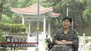 All comments on 香港人道年獎2011 得獎者 -- 蘇金妹女士 - YouTube