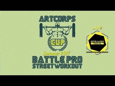 ARTCORPS CUP #01 - STREET WORKOUT & DANCE BATTLES - LIVE