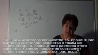 Огэ, №24,ЕГЭ(профиль)№11 задачи на растворы, сплавы ,смеси