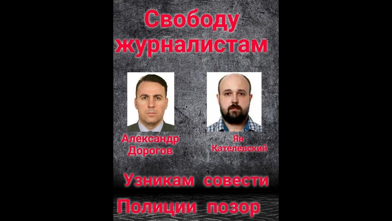СОБР жёстко задержал Кателевского и Дорогова