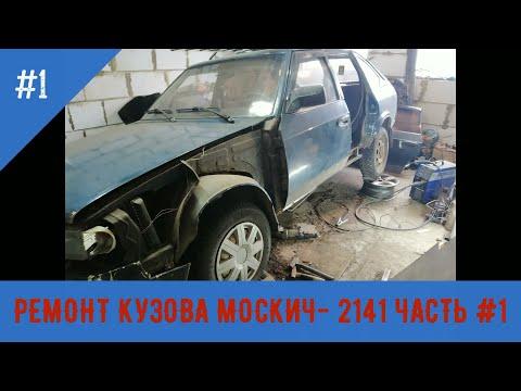 МОСКВИЧ- 2141 РЕМОНТ КУЗОВА часть 1
