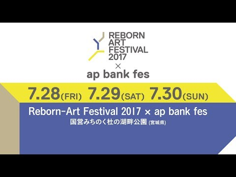 Reborn-Art Festival 2017  × ap bank fes Trailer