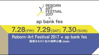 『Reborn-Art Festival 2017』 日程:2017年7月22 日(土)〜9月10日(日) ...
