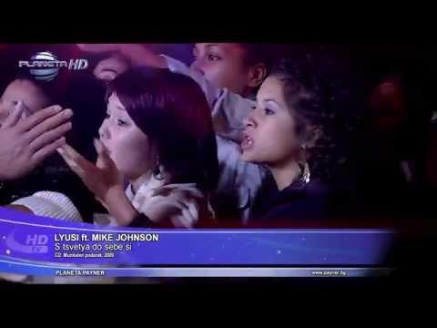 LYUSI FT MIKE JOHNSON - S TSVETYA DO SEBE SI / Люси ft. Mike Johnson - С цветя до себе си