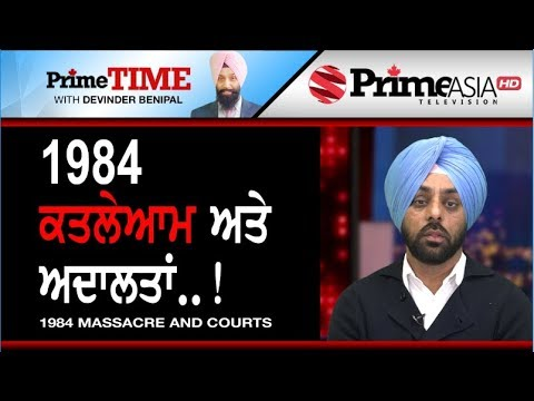 Prime Time with Benipal 1984 Massacre And Courts