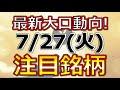 最新大口動向!【7月27日(火)の注目銘柄まとめ】本日の株式相場振り返りと明日の注目銘柄・注目株・好材料・サプライズ決算を解説、株式投資の参考に。Japan stock market today