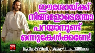ഈശോയ്ക്ക് നിങ്ങളോടെന്തോ പറയുവാനുണ്ട് ഒന്ന് കേൾക്കണേ # Christian Devotional Songs Malayalam 2019