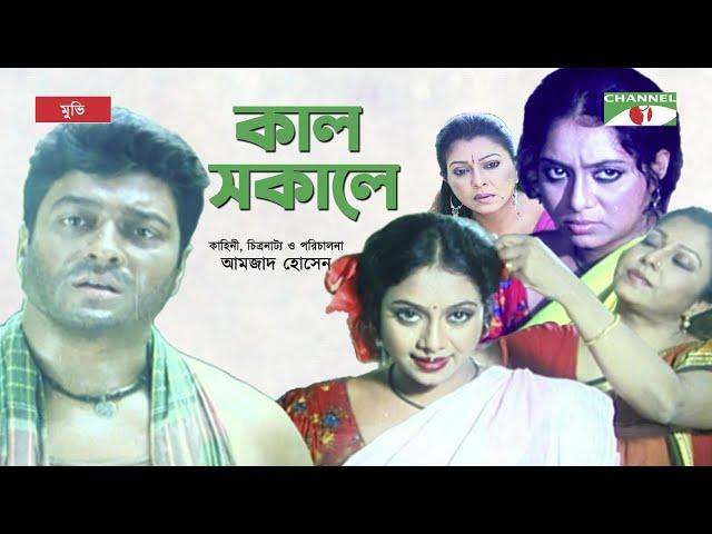 Kal Sokale | কাল সকালে | Bangla Movie | Apu Biswas | Ferdous | Shabnur | Channel i TV