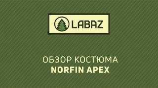 Обзор костюма Norfin Apex