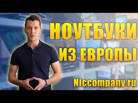 Бизнес ноутбуки б/у из Европы. Качественные и надежные. Дешевле рынка в 4 раза! Гарантия 6 месяцев.