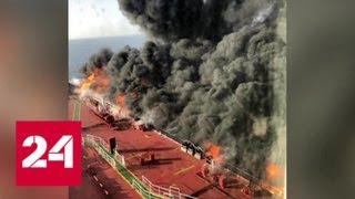 Смотреть видео Наследный принц Саудовской Аравии: танкеры в Оманском заливе атаковал Иран - Россия 24 онлайн