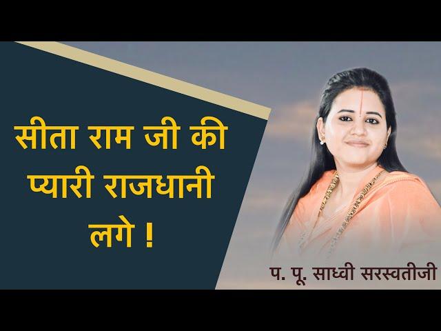 Sita Ram Ji Ki Pyari Rajdhani Lage || Bhajan|| By Pujya Devi Saraswati Ji