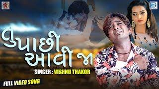Tu Pachi Avi Ja - Bewafa New Song | તુ પાછી આવી જા | HD VIDEO | Vishnu Thakor | New Gujarati Song
