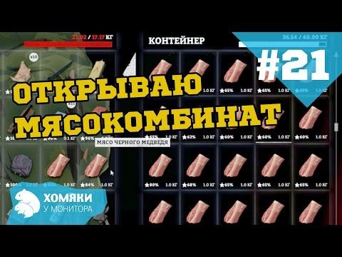 The Long Dark Прохождение ◗ 34 КГ МЯСА ◗ #21