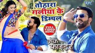 तोहरा गालिया के डिम्पल - Pawan Singh - Full Video Song - Crack Fighter - Tohra Galiya Ke Dimpal