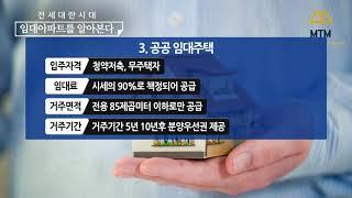MTM부동산뉴스 전세대란의새로운대안 임대아파트의 종류와…