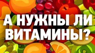 видео Витамины