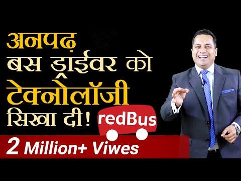 Red Bus | Case Study | Dr Vivek Bindra