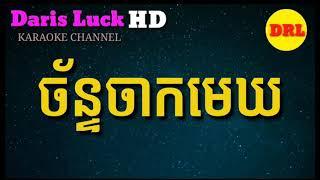 ច័ន្ទចាកមេឃ ( Karaoke Khmer ) បទឆ្លើយឆ្លង បិទសំលេងប្រុស នៅសំលេងស្រី