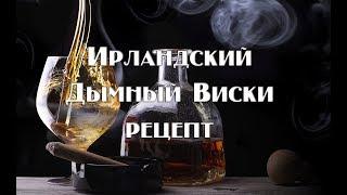 Ирландский дымный виски , полный рецепт приготовления . Видео 18+