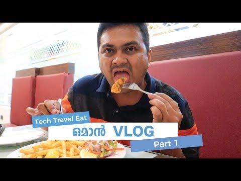 ഒമാൻ യാത്രാ വ്ലോഗ് - Tech Travel Eat from Kochi to Oman/Muscat